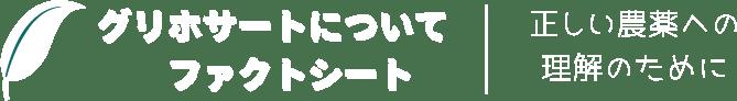 グリホサート日本 ファクトシート